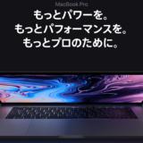 MacBook Pro 2018年モデルまとめ