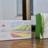 ファーム富田のすずらんの香水が控えめで上品な香りなのでおすすめしたい