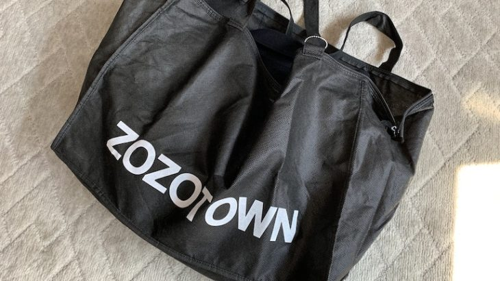 ZOZOTOWNの買い替え割(古着買取)を試してみた。