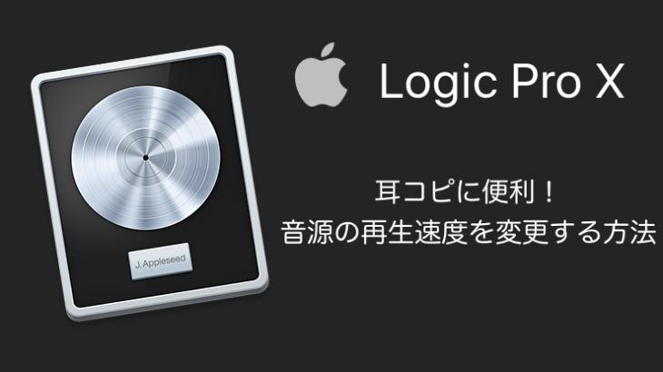 【Logic Pro X】音源の再生速度を変える方法【耳コピ】