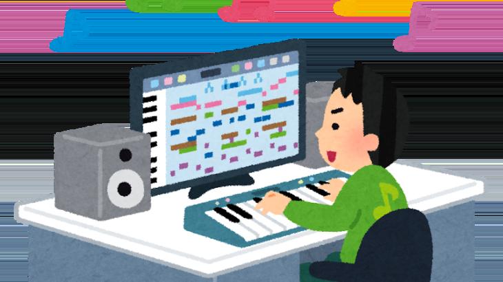 作曲初心者がAudiostockにクリエイター登録をしてみた。