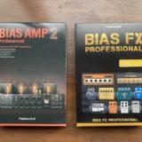 【レビュー】BIAS FXとBIAS AMP2.0を購入!