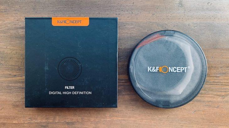 【コスパは良い】K&F CONCEPTの可変NDフィルターをレビュー