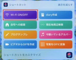 Wi-FIオンオフショートカット