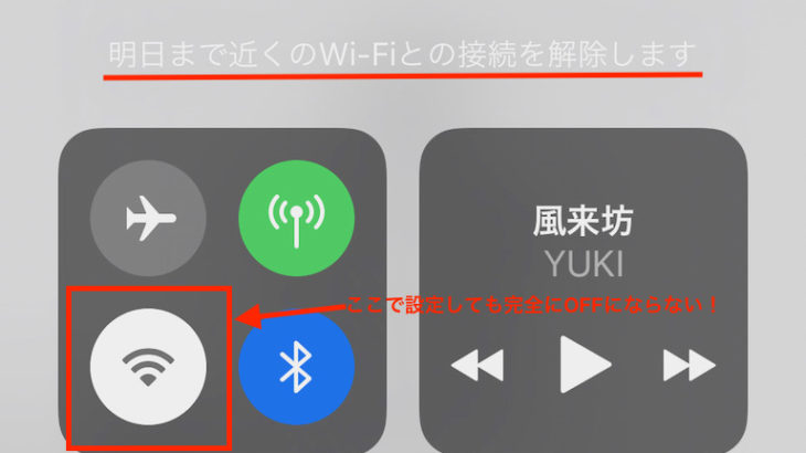 Wi-Fi OFF コントロールセンター